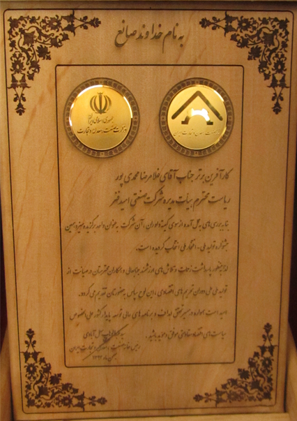 """Named as """"ENTRREPRENEUR OF THE YEAR"""" in Qom Province.   2015"""